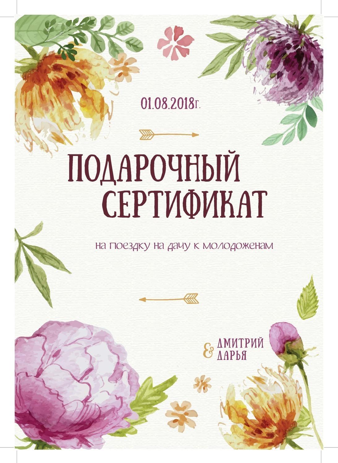 Открытки, открытки свадебные сертификаты для гостей
